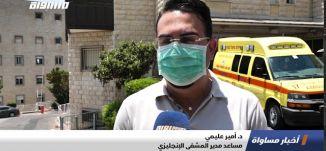 الناصرة: وقفة احتجاجية للممرضين والممرضات في يومهم الأول من الإضراب المفتوح،تقرير،اخبار مساواة،20.07