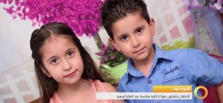 تقرير - الصورة اولاً - الاطفال يلتقطون صوراً بمناسبة العيد - #صباحنا_غير- 6-7-2016- مساواة