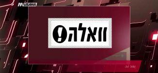 عرب 48 : روسيا تنفي أي تدخل في الانتخابات الإسرائيلية،مترو الصحافة ،10-1-2019-قناة مساواة