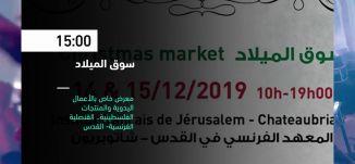 15:00 - سوق الميلاد - فعاليات ثقافية هذا المساء - 15.12.2019