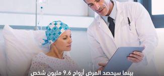 خطر السرطان يتعاظم - قناة مساواة الفضائية