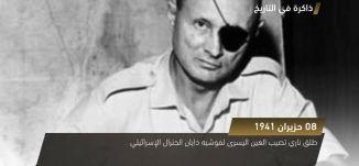 تأسيس مجمع اللغة العربية بدمشق  - ذاكرة في التاريخ - في مثل هذا اليوم - 8- 6-2017 - مساواة