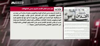 صحيفه القدس - قرار هدم الخان الأحمر تشريع رسمي للانتهاكات،مترو الصحافة،7-9-2018،قناة مساواة