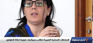 السلطات المحلية العربية تطالب بميزانيات فورية لحالة الطوارئ،اخبار مساواة،18.9.20،قناة مساواة