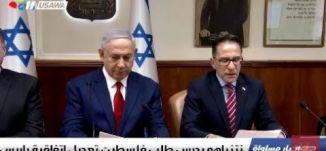 عقب المطالبة بإلغاء أو تعديل اتفاق باريس جهات إسرائيلية تدرس انعكاسات ذلك،اخبار مساواة،الكاملة،23-12