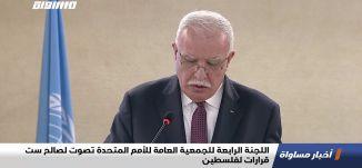 اللجنة الرابعة للجمعية العامة للأمم المتحدة تصوت لصالح ست قرارات لفلسطين،اخبارمساواة،05.11.20،مساواة