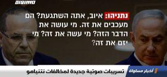 تسريبات صوتية جديدة لمخالفات نتنياهو،الكاملة،اخبار مساواة ،03-09-2019،مساواة