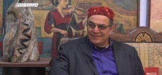 قهوتنا غير: لنا زريق مع أحمد كنعان،صباحنا غير،28.4.2019،قناة مساواة الفضائية