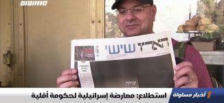 استطلاع: معارضة إسرائيلية لحكومة أقلية،اخبار مساواة ،16.02.2020،قناة مساواة الفضائية