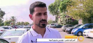 المبادرات للحفاظ على اللغة العربية - 29-10-2015 - قناة مساواة الفضائية - Musawa Channel