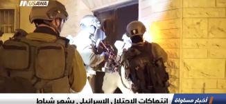انتهاكات الاحتلال الإسرائيلي بشهر شباط ،اخبار مساواة 1.3.2019، مساواة