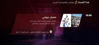 معرض حروفي - فعاليات ثقافية هذا المساء - 22-10-2018 - مساواة