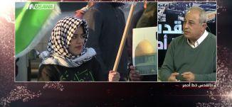 '' الموقف الفلسطيني عاش مراحل كان فيها لشخصيات معينة دور سلبي '' محمد دراوشة ،تغطية خاصة،10.12.2017