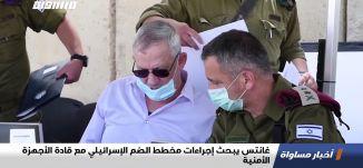 غانتس يبحث إجراءات مخطط الضم الإسرائيلي مع قادة الأجهزة الأمنية،اخبار مساواة،25.06.2020،قناة مساواة
