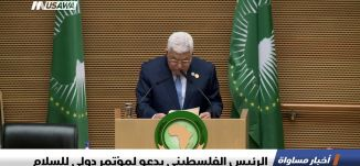 الرئيس الفلسطيني يدعو لمؤتمر دولي للسلام ،اخبار مساواة،10.2.2019، مساواة