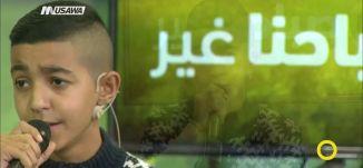 كل ده كان ليه -  وجد مناع- صباحنا غير-  2.1.2018 - قناة مساواة الفضائية