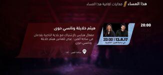 هيثم خلايلة ونانسي حوا  - فعاليات ثقافية هذا المساء - 12-8-2017 - قناة مساواة الفضائية