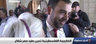 الخارجية الفلسطينية تدين طرد عمر شاكر ،اخبار مساواة 25.11.2019، قناة مساواة