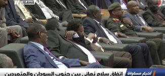 إتفاق سلام نهائي بين جنوب السودان والمتمردين ، اخبار مساواة، 31-8-2018-مساواة