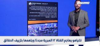 نتنياهو يهاجم القناة ١٢ العبرية مجددًا ويتهمها بتزييف الحقائق،بانوراما مساواة،26.07.2020،قناة مساواة