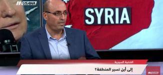 رويترز:روسيا تحث أمريكا على الإحجام عن الخطط التي تطورها بشأن سوريا،الكاملة،مترو الصحافة، 11.4.2018