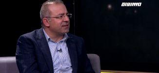 د  أمير خنيفس    الإسرائيلي لا يريد أن يشارك مراكز صنع القرار مع العرب في البلاد- ستوديو البلد،06.02
