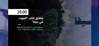 20:00 اطلاق كتاب الموت في حيفا - فعاليات ثقافية هذا المساء - 12-6-2019 - مساواة