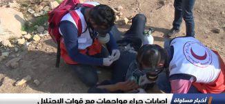 إصابات جراء مواجهات مع قوات الاحتلال،اخبار مساواة،30.11.2018، مساواة