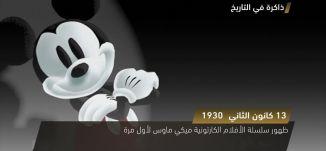 ظهور سلسلة لأفلام الكارتونية ميكي ماوس لأول مرة ،ذاكرة في التاريخ،   13.1.2018 - مساواة