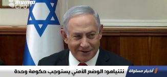 نتنياهو: الوضع الأمني يستوجب حكومة وحدة،اخبار مساواة 27.10.2019، قناة مساواة