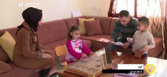 سارة ابو ليل : قصة شخصية ومحاولة لتعزيز مشاركة المراة السياسية ،ازدهار ابو ليل،صباحنا غير، 2.1.2018