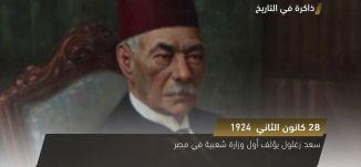 سعد زغلول يؤلف أول وزارة شعبية في مصر ، ذاكرة في التاريخ، 27.1.2018، قناة مساواة الفضائية