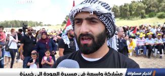 حيفا: مسيرة العودة في قرية خبيزة المهجرة ،تقرير،اخبار مساواة،9.5.2019،قناة مساواة