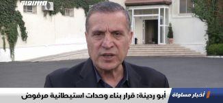 أبو ردينة: قرار بناء وحدات استيطانية مرفوض،اخبار مساواة ،20.02.2020،قناة مساواة الفضائية