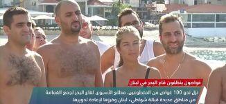 غواصون ينظفون قاع البحر في لبنان -view finder - 20-10-2017 - قناة مساواة الفضائية