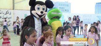 تقرير - افتتاح السنة الدراسية في مدارس البلاد - #صباحنا_غير- 4-9-2016 - قناة مساواة الفضائية