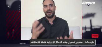 على فكرة - مشروع تحفيزي يتخذ الأفكار الإيجابية نقطة للانطلاق،حسن حاج،المحتوى في رمضان،حلقة26