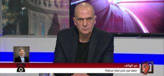 من يحرّك الشارع العربي ضد الفقر وميزانية الدولة؟ - جعفر فرح - 13-12-2016- #التاسعة - مساواة