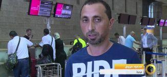 تقرير - الحجاج المسافرون عبر مطار اللد لأداء مناسك الحج - #صباحنا_غير- 6-9-2016 - مساواة