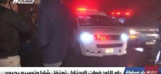 محدّث - قوات الاحتلال الإسرائيلي تعتقل فلسطينيا وتصبيه بجراح خطيرة في رام الله،الكاملة،12-12