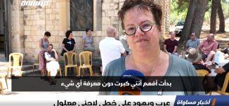 عرب ويهود على خطى لاجئي معلول، تقرير،اخبار مساواة،21.07.2019،قناة مساواة