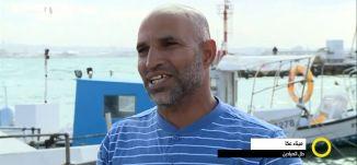 ميناء عكا: حال الصيادين  في عكا،احمد خطيب،صباحنا غير،05-12-2018،قناة مساواة الفضائية