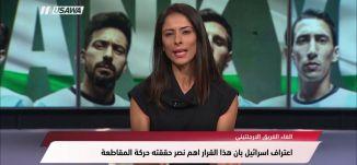 القدس العربي : إرفع رأسك فأنت أرجنتيني - سهيل كيوان ،مترو الصحافة، 8.6.2018 - مساواة