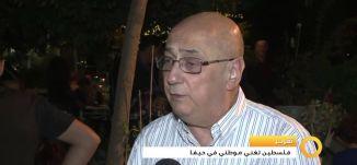 Musawachannel   فلسطين تغني موطني في حيفا   9 11 2015   صباحنا غير  قناة مساواة الفضائية