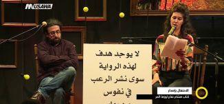 تقرير - الاحتفال باصدار كتاب هشام نفاع لوزها المر - مرشد بيبار - صباحنا غير، 22.2.2018 ، مساواة