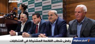 رفض شطب القائمة المشتركة في الانتخابات،اخبار مساواة 15.08.2019، قناة مساواة