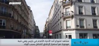 مشاهد لشوارع أحد اقدم الاحياء في باريس وهي شبه مهجورة مع استمرار الاغلاق- حول العالم  -24.04.20