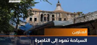 السياحة تعود إلى الناصرة ،اخبار مساواة ،22-07-2019،قتاة مساواة