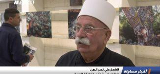 تقرير : كرملي أنا: صور وشواهد لتخليد التراث العربي،اخبار مساواة،4.1.2019، مساواة