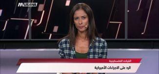 عرب 48 - إحصائيات فلسطينية: عدد المستوطنين بالضفة والقدس 834000،مترو الصحافة،14-9-2018